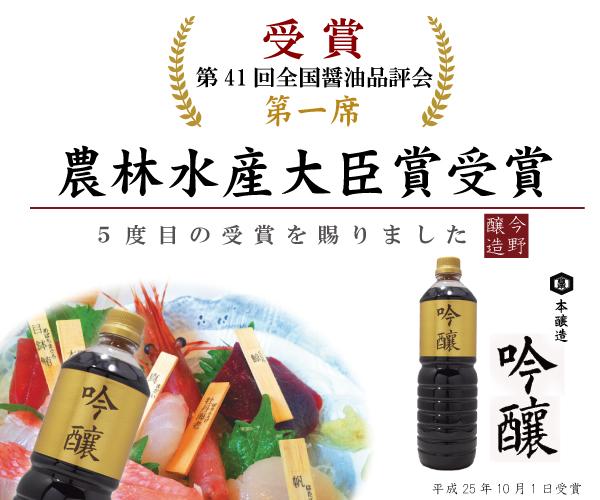 konnojyouzou-ginzyou-zyusyou600.jpg
