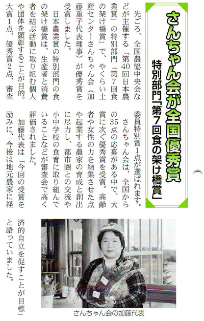 sanchan.jpg